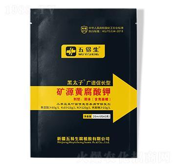广谱促长型矿源黄腐酸钾-黑太子-五易生