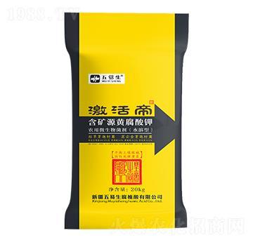 含矿源黄腐酸钾-激活帝-五易生