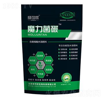 功能型特肥-魔力菌碳-绿可欣