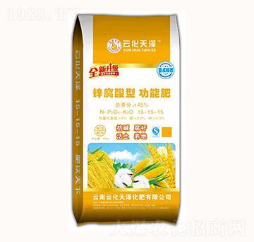 锌腐酸型功能肥15-15-15-云化天泽