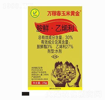 30%胺鲜·乙烯利 万稼春玉米黄金