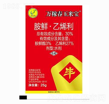 30%胺鲜·乙烯利 万稼春玉米宝