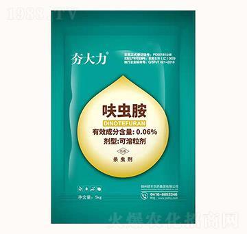 0.06%呋虫胺-夯大力-硕丰农药
