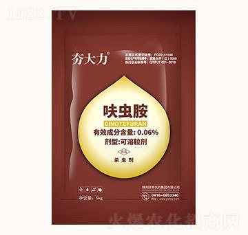 0.06%呋虫胺可溶粒剂-夯大力-硕丰农药