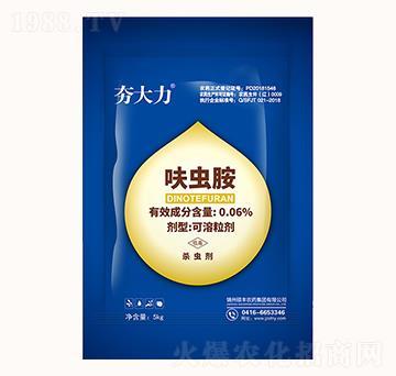 0.06%呋虫胺-夯大力(蓝)-硕丰农药