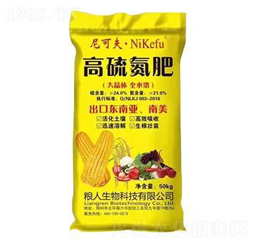 高硫氮肥(大晶体全水溶)-尼可夫-粮人生物