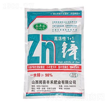 高活性1+1锌-蕊丰禾