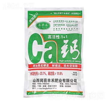高活性1+1钙 蕊丰禾