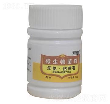 微生物菌剂 无影・枯黄萎 精迪