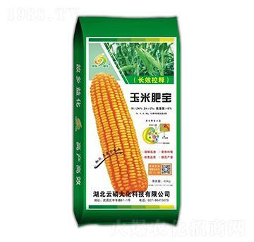 玉米肥宝(长效控释) 云磷大化
