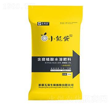 含腐植酸水溶肥料-小能蛋-五易生