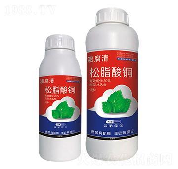 20%松脂酸铜-溃腐清-邦领农业