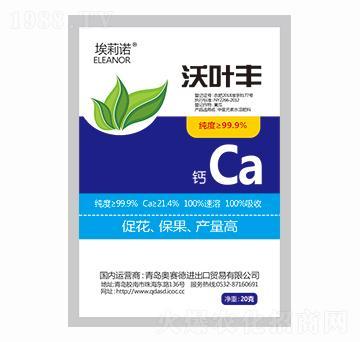 中量元素水溶肥料钙-沃叶丰-奥赛德