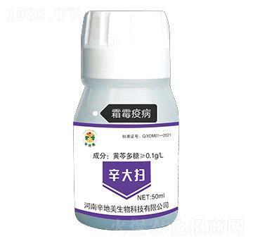 霜霉疫病专用黄芩多糖-辛大扫-辛地美