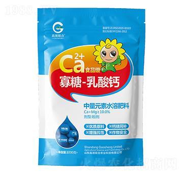 中量元素水溶肥 寡糖乳酸钙 高晟联合