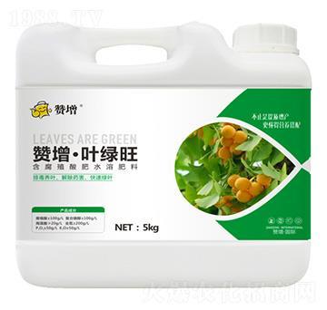 含腐殖酸水溶肥料 叶绿旺 赞增