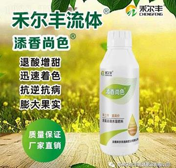 含氨基酸水溶肥料-添香尚色-禾尔丰