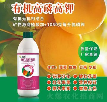 有机高磷高钾水溶肥料-禾尔丰