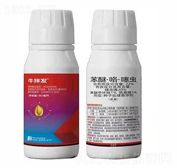 22%苯醚·咯·噻虫-牛拌发-瑞田达