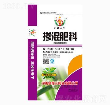 海藻酸螯合型掺混肥料18-18-18-绿沃肥业