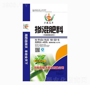 海藻酸螯合型掺混肥料18-22-5-丰收天下-绿沃肥业