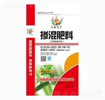 海藻酸螯合型掺混肥料20-10-10-丰收天下-绿沃肥业