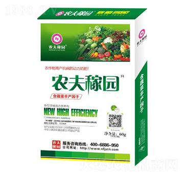 蔬菜专用新型浓缩液态营养剂-农夫稼园