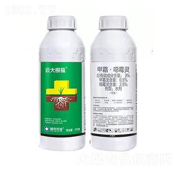 3%甲霜·噁霉灵-云大根福-加号农业
