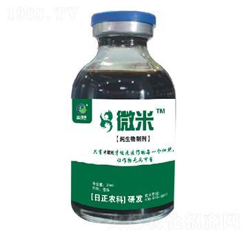 微米纯生物制剂-日正农业
