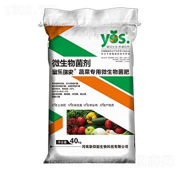 蔬菜专用微生物菌肥-富乐瑞史-新仰韶
