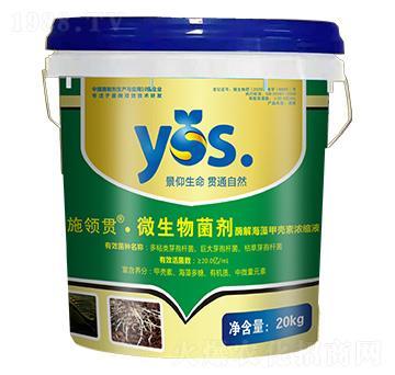 微生物菌剂(酶解海藻甲壳素浓缩液)-施领贯-新仰韶