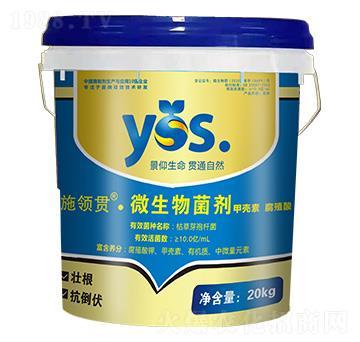 微生物菌剂(甲壳素腐殖酸)-施领贯-新仰韶