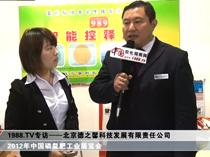 北京德之馨在2012磷复肥会接受农化网采访