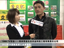 郑州帝益与您相邀2012磷复肥会