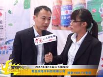 青岛润地丰赵总在2012山东植保会现场接受1988.TV专访