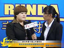 山东寿光润达肥业李总积极参与2012济南植保会