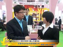甘肃华实张经理在2012山东植保会上接受农化网采访