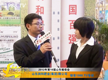 润和肥业在2012山东植保会上接受农化网采访