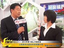 美邦大富农付总在第十八届济南植保双交会接受1988.TV专访