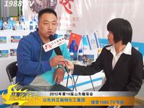 1988.TV专访艾施特化工集团郑总