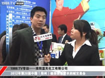 1988.TV在2012年第28届植保会专访蓝天化工