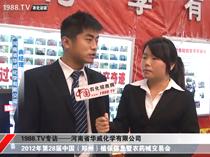 河南华威公司曲经理在2012全国植保会接受专访