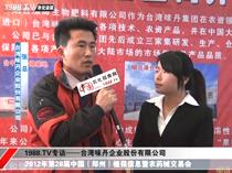 台湾味丹张总亲身征战2012年第28届植保会