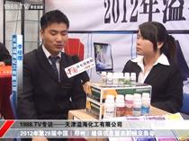 中国农化招商网在2012全国植保会上专访溢海化工