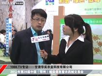 甘肃华实农业盛装出战28届全国植保交易会专访视频