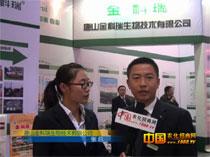 河北农资会上唐山金科瑞张总接受中国农化网采访