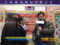 上海嘉吉集团公司在河北植保会上接受专访