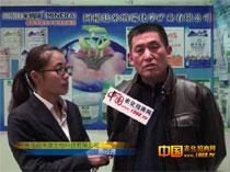 青岛颐禾康陈经理在河北农资会接收专访