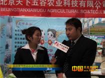 菏泽展会现场北京天下五谷农业接受1988.TV专访