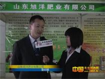 菏泽展会现场山东旭洋肥业接受1988.TV专访